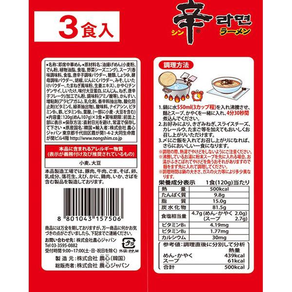 農心 辛ラーメン 3食パック×6