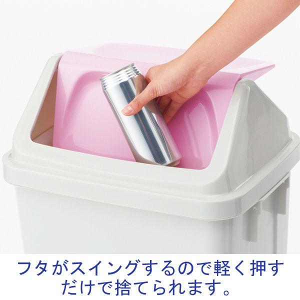 リス スイングペール ニーナカラー 47.5L ゴミ箱 4色セット(ピンク・ブルー・グリーン・グレー) 1セット(4個)