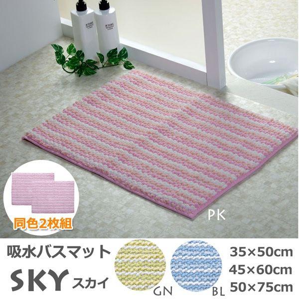 イケヒコ バスマット 洗える 吸水 『スカイ』 幅350×奥行500mm ピンク 3464850 1セット(2枚入り)(直送品)