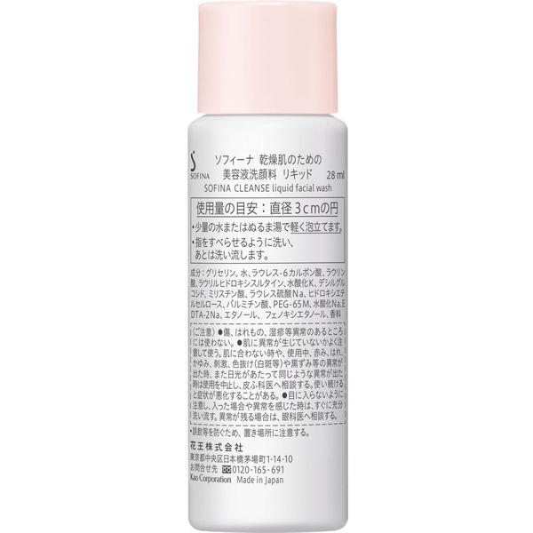 ソフィーナ 美容液洗顔料トライアルサイズ