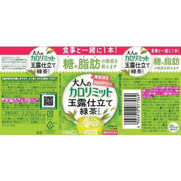 大人のカロリミット 玉露仕立て緑茶プラス