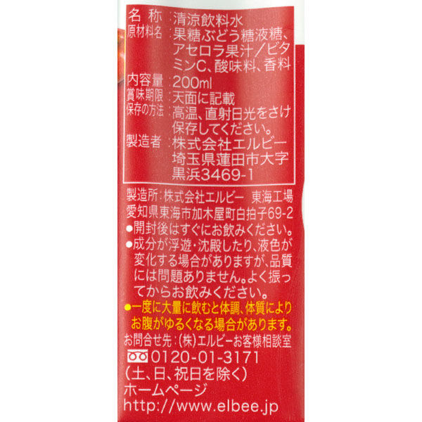 【アウトレット】おいしいビタミンCアセロラ  1箱(24本入)