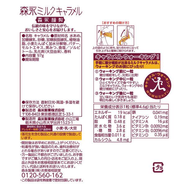 森永製菓 ミルクキャラメル袋97g3袋