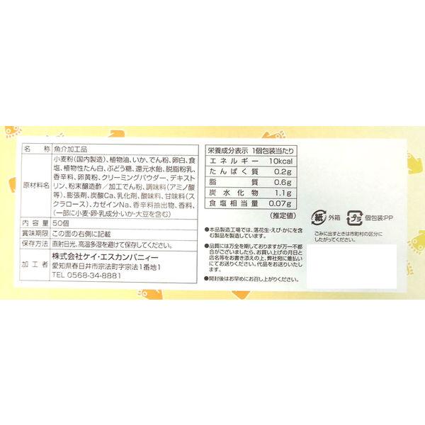 おやつ箱ちびマヨイーカ 1箱(50枚)