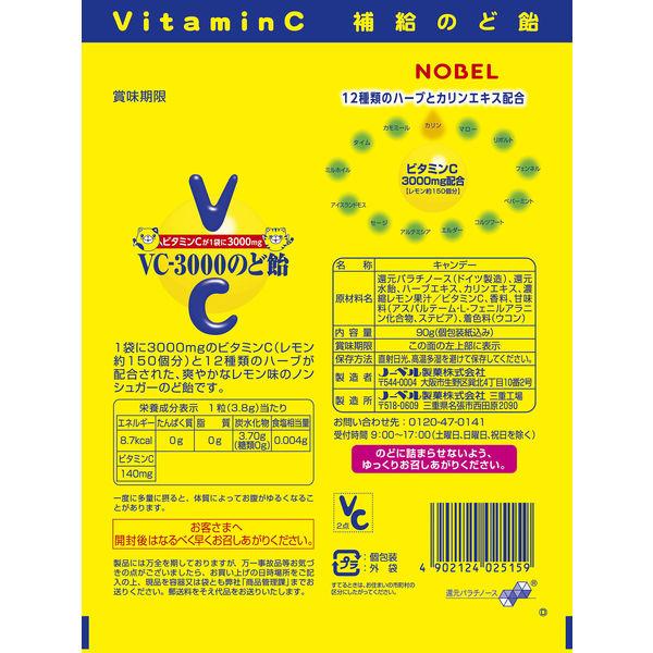 VC-3000ノドアメ レモンアジ
