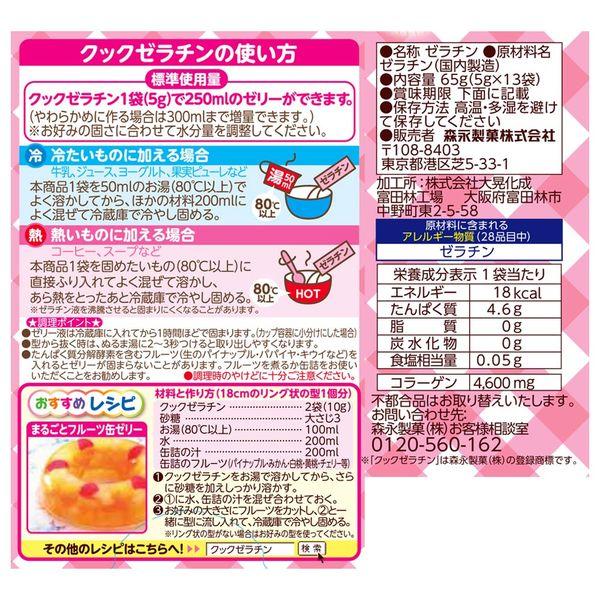 森永クックゼラチン 5g×13袋