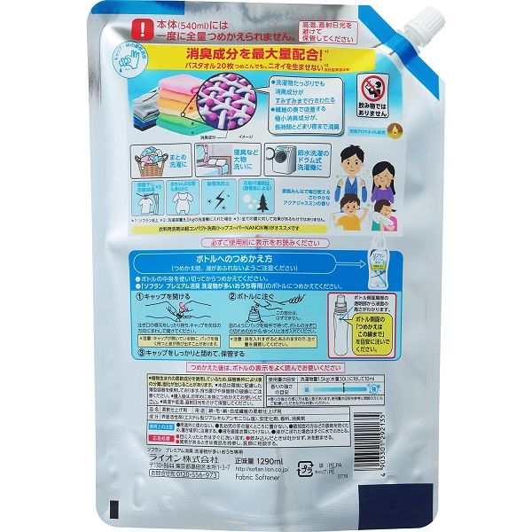 ソフラン洗濯物が多いおうち専用替特大×2