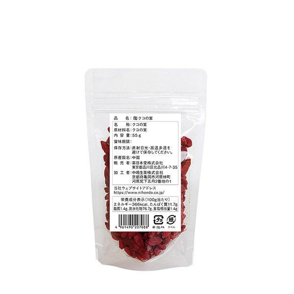 薬日本堂 nuクコの実 55g 1袋