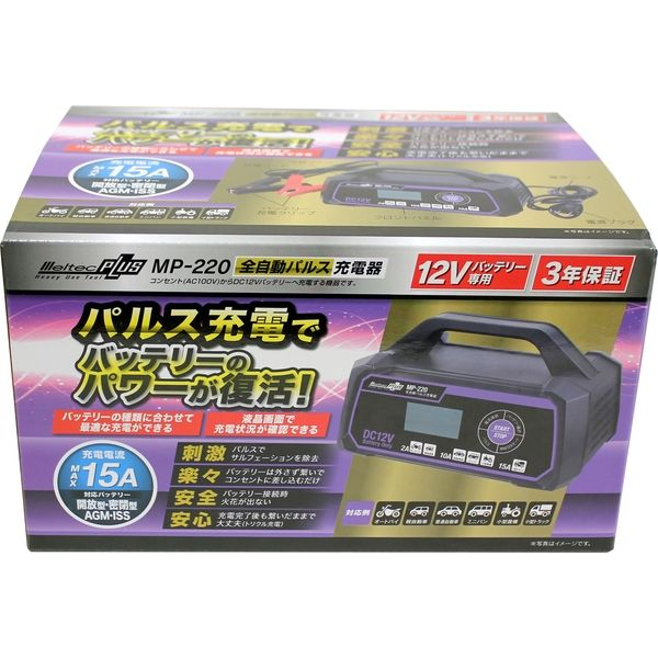 【カー用品】Meltec(メルテック) 全自動パルスバッテリー充電器 DC12V専用 定格12A MP-220 1個(直送品)