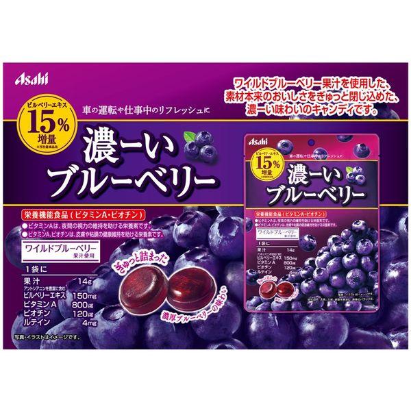 濃ーいブルーベリー 2袋