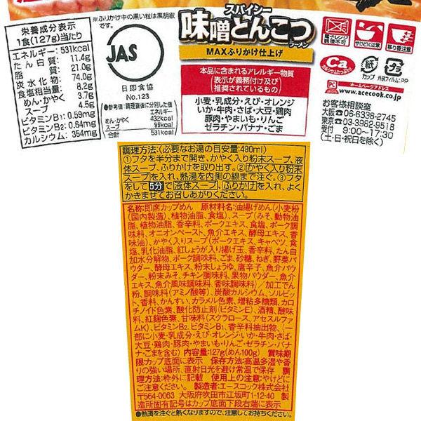 スーパーカップMIXスパイシー味噌豚骨6