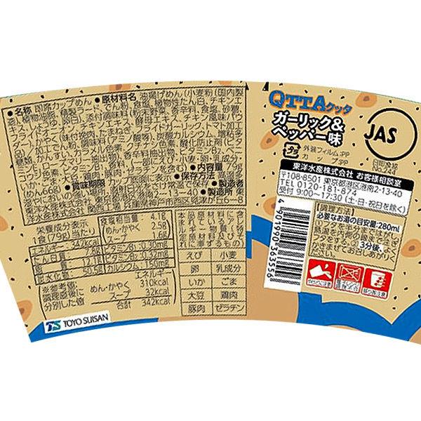マルちゃんQTTAガーリックペッパー12