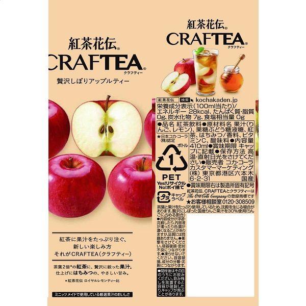 紅茶花伝 贅沢しぼりアップルティー