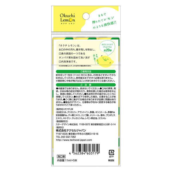 オクチレモン 低刺激 3パック