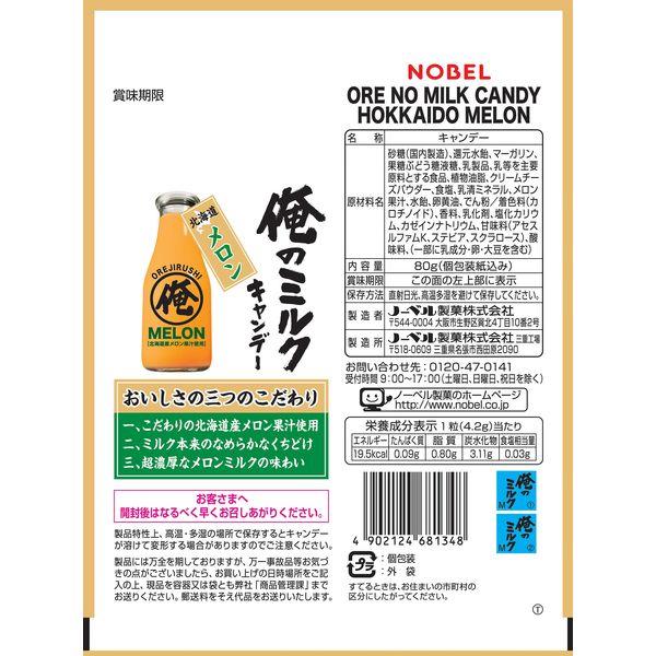 俺のミルク北海道メロン 2個