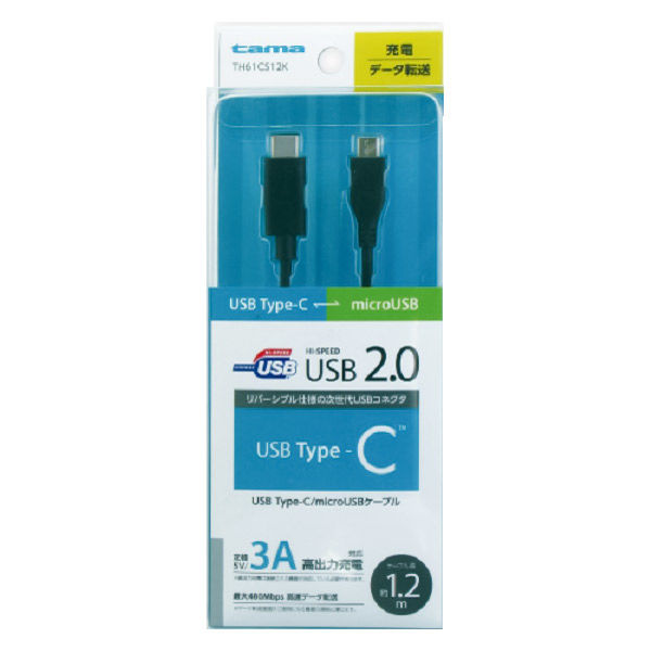 USB2.0タイプC/マイクロBケーブル