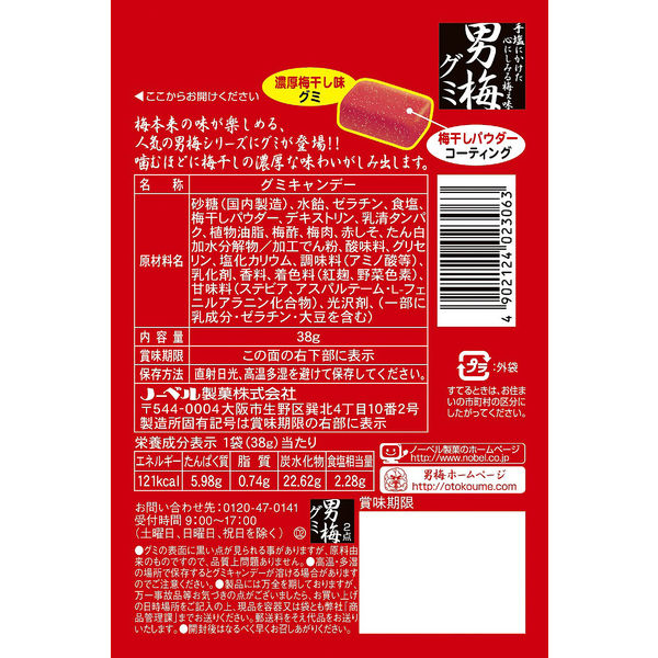 ノーベル 男梅グミ 38g 6袋