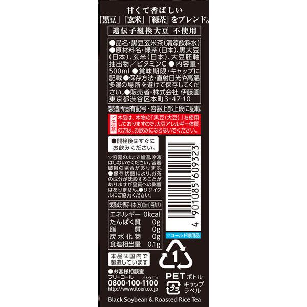 伊藤園 黒豆玄米茶 500ml 6本