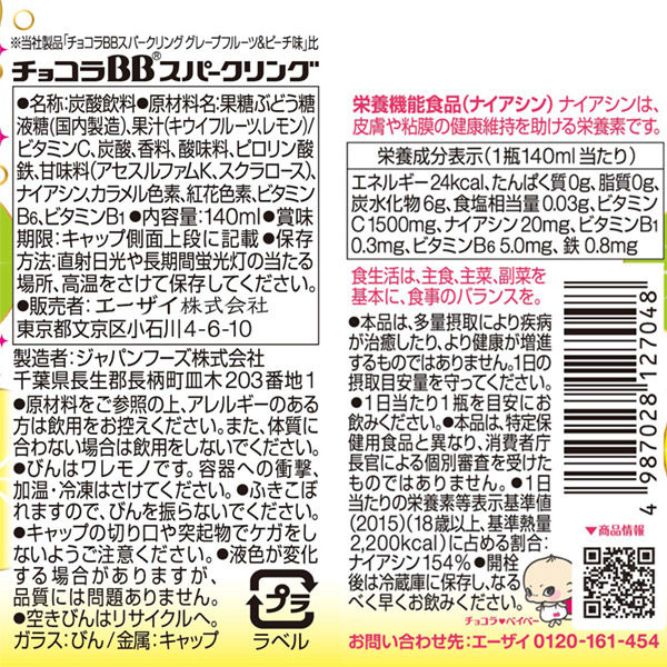 チョコラBBスパークリングキウイ&レモン味 140ml 12本