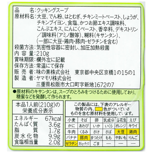 味の素 お豆腐で作る生姜スープ 2個