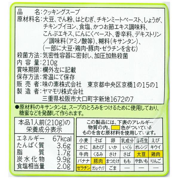 味の素 お豆腐で作る生姜スープ 5個