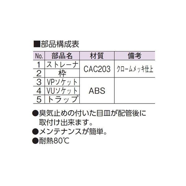 アウス スーパートラップ付目皿(浅型)D-ZL付VP・VU兼用 DZL-STS-PU 50x50(直送品)