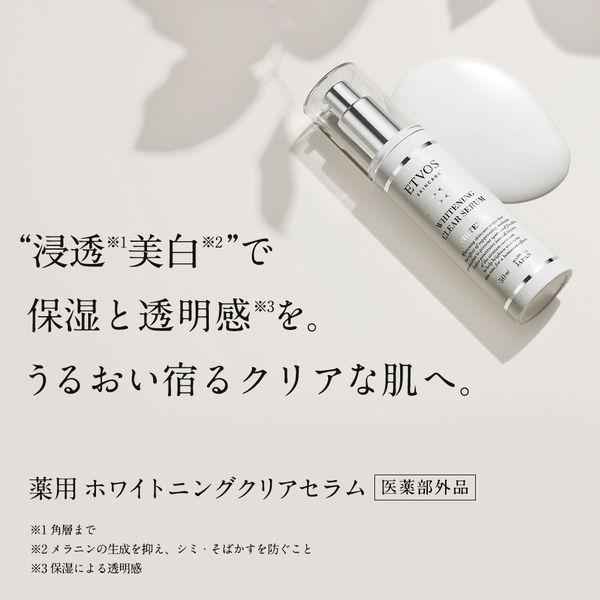薬用ホワイトニングクリアセラム