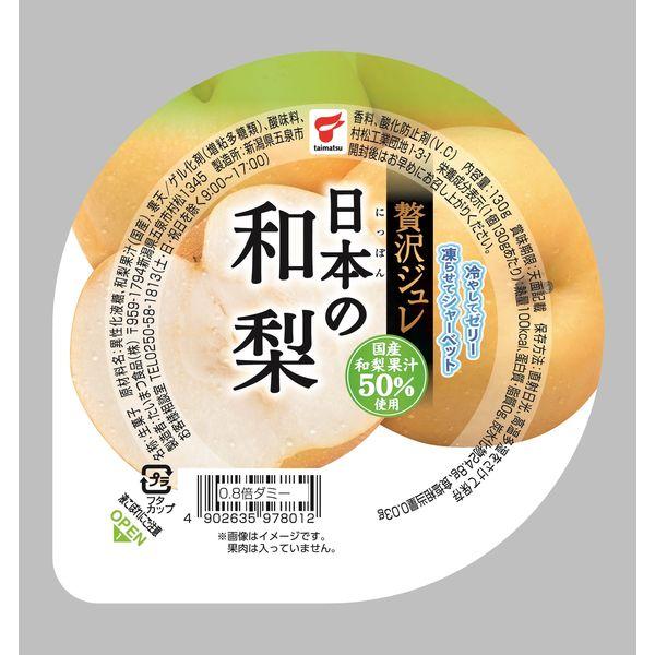 たいまつ食品 贅沢ジュレ 和梨