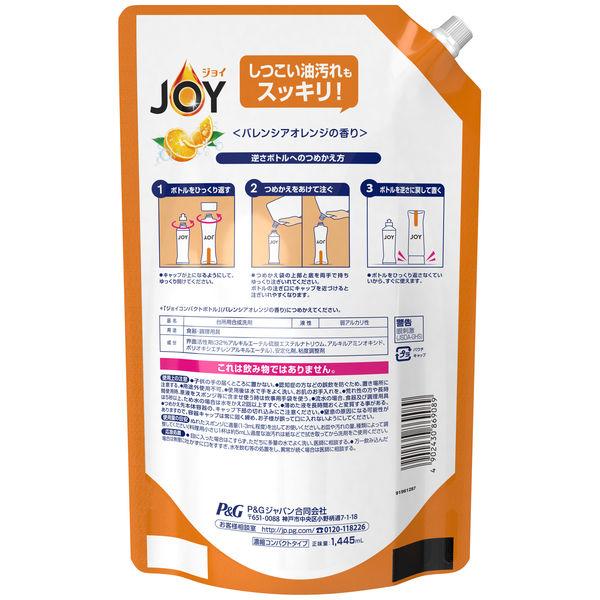 ジョイコンパクトバレンシアオレンジの香り