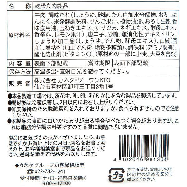 激辛カルビ 1個(27g)