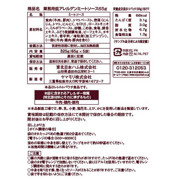 ニッポンハム 業務用ミートソース