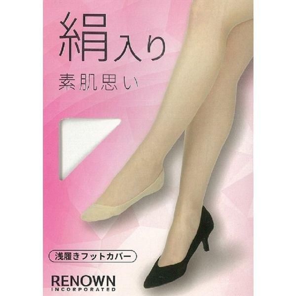 絹入り浅履き フットカバー 黒
