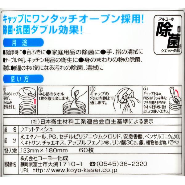除菌+抗菌ウェットタオルボトル
