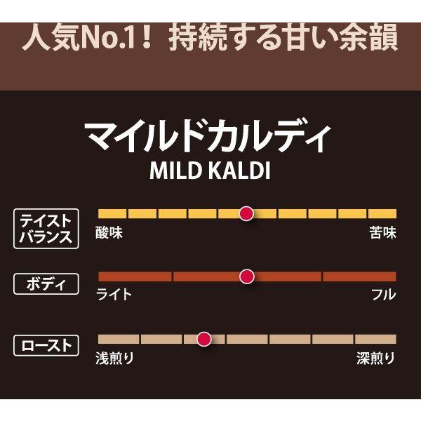 焙煎珈琲(豆)マイルドカルディ200g