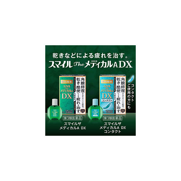 スマイルザメディカルADXコンタクト2箱