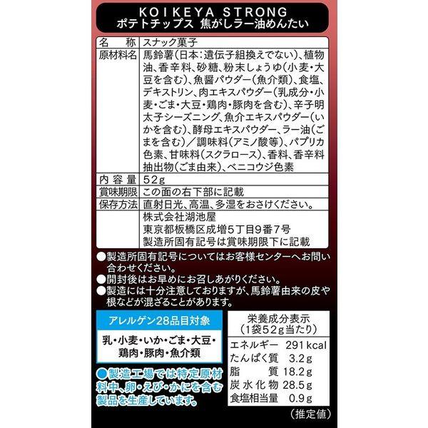 湖池屋 コイケヤポテトチップス KOIKEYA STRONG 焦がしラー油めんたい 6袋 スナック菓子