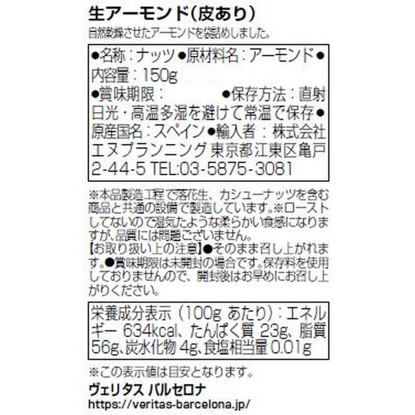 皮あり生アーモンド 324791 1袋
