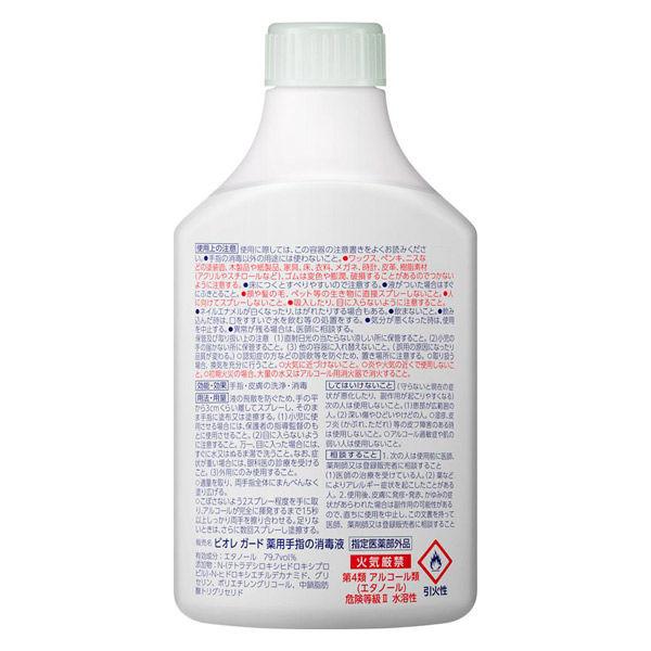 ビオレガード薬用消毒スプレーα 替