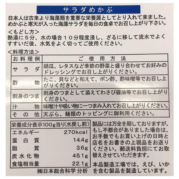 小川 サラダめかぶ 4966131005825 1箱(20袋入)(直送品)