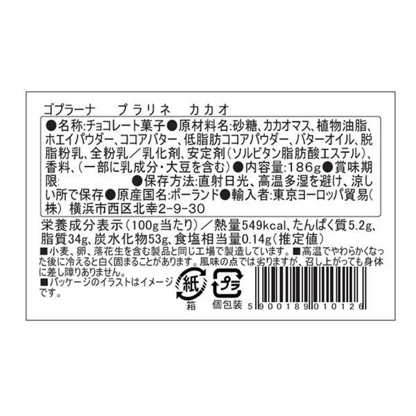 成城石井ゴプラーナプラリネカカオ2箱
