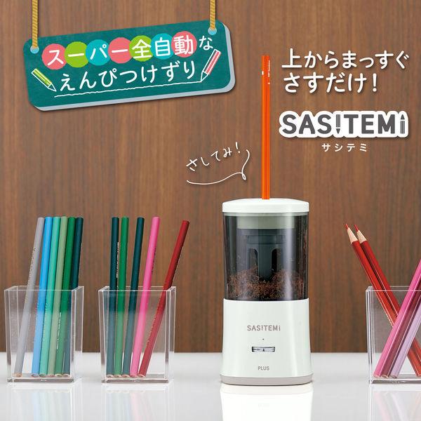 スーパー全自動鉛筆削り サシテミ 白