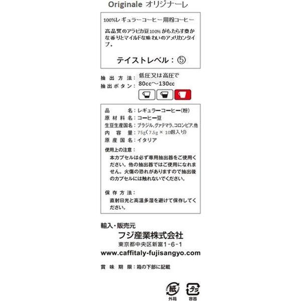 カフィタリー(caffitaly)専用カプセル オリジナーレ 1箱(10個入)(直送品)