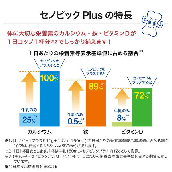 セノビックPlus ミルクココア味 2袋