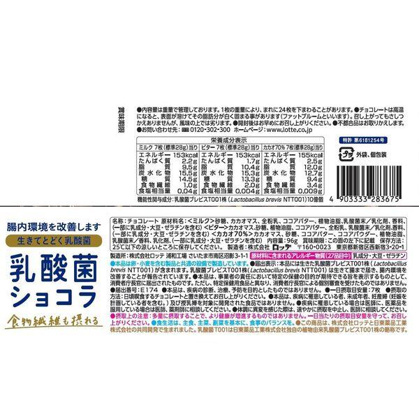 乳酸菌ショコラ 3種アソートパック 5袋