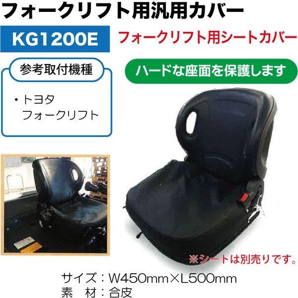 ケービーエル フォークリフト用汎用カバー KG1200E 1枚(直送品)