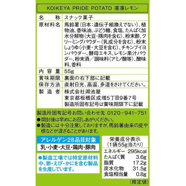 湖池屋 プライドポテト 凛凛レモン 58g