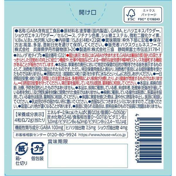 ネルノダ 粒タイプ(4粒×22袋) 2箱