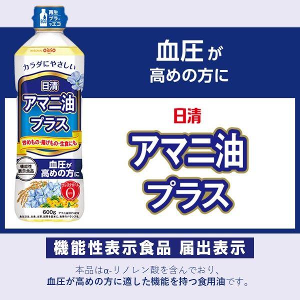 日清オイリオ 日清アマニ油プラス600g