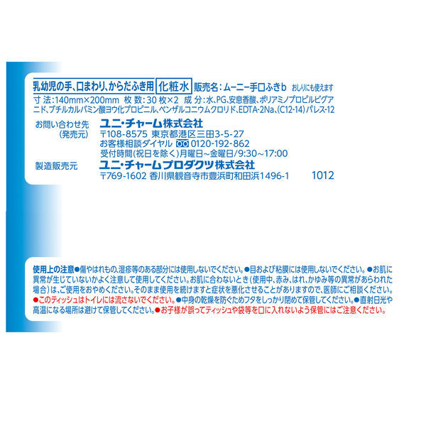 ユニチャーム ムーニー ウェットティッシュ ノンアルコール 手口ふき 携帯用 3パック(30枚×6個)
