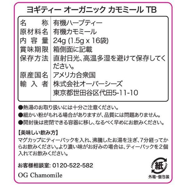 ヨギ テイー オーガニック カモミール 1.5X16 [4508]